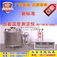 点着温度测定仪GB/T4610-2008GB/T 9343