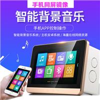 LHK-9007寸触摸屏家庭背景音乐主机安卓系统