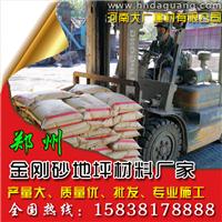 耐磨地坪施工 金刚砂材料请选河南大广公司