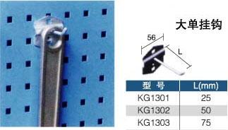广东挂钩批发、扳手放置架、螺丝刀整理架、各种工具挂钩现货