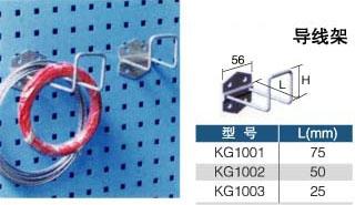 批发导线架、线圈整理架、物料工具挂钩厂家