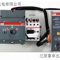 现货供应三亚电气ABB双电源自动转换开关