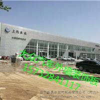 厂家工艺//上汽大众汽车4s店外墙氧化铝孔板