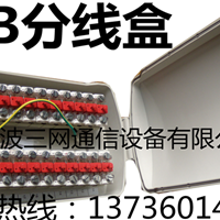 10对STB分线盒(安装STB模块的分线盒)