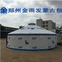 郑州金雨发景区农家乐蒙古包住宿烧烤帐篷