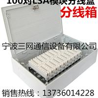 100线导轨式配线箱(7083 1 502-00)