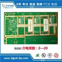 高频电路板高频微波电路板高频电路板厂家