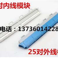 STO-199测试接线排(32回线内线模块)