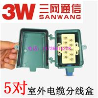50对分线盒(XF0型室外铝压铸电缆分线盒)