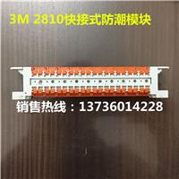 3M防雷.防过压/过流保安器(2810模块专用)