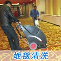 长春纤维地毯清洗、长春办公区地毯清洗