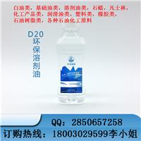 广西供应D20环保溶剂油供应环保产品