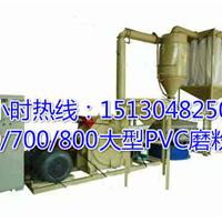 JR-800型PVC塑料磨粉机,产量达600gj