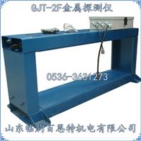 GJT-2F金属探测仪 金属探测器
