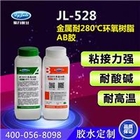 耐高温AB胶,优质高温AB胶水厂家,聚力胶水