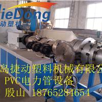 PVC电力管生产设备 PVC管材挤出生产线