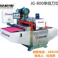 久冠厂家供应 LJ-1/800瓷砖单组刀介砖机