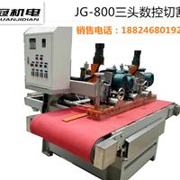 佛山久冠供应LJ-3/800瓷砖三组刀连续介砖机