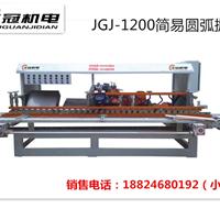 佛山久冠厂家TYD-1200瓷砖简易圆弧抛光机
