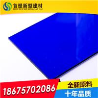 耐力板_PC耐力板_蓝色耐力板_品牌厂家直销