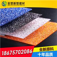广东耐力板厂家直销PC耐力板钻石颗粒耐力板