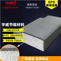 EPS轻质泡沫线 可替代GRC外墙建筑装饰