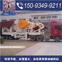 移动式破碎机价格多少,再生石子机械设备