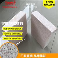AEPS保温板聚苯乙烯泡沫板高密度隔热泡沫板
