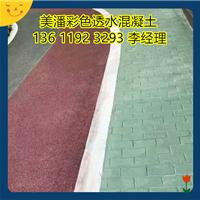 安徽彩色透水地坪滁州环保透水路面跑道