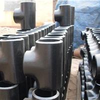 沧州焊接三通 碳钢三通 三通价格