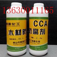供应CCA木材防腐剂,家具板材防腐剂,