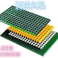 【漏水用玻璃钢网格板@台州玻璃钢网格板
