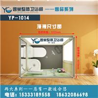 藁城逸巢整体卫生间|整体浴室|整体卫浴|
