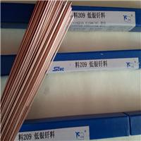 斯米克HL209银焊条2%银焊丝/银焊片/钎焊料