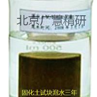 土壤固化剂  淤泥固化剂   废渣固化剂
