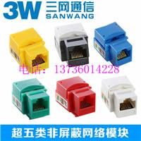 超六类屏蔽网络模块