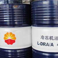 湖北经销商批发DRA/A68#冷冻机油