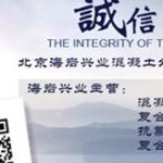 北京海岩兴业混凝土外加剂销售有限公司