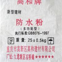 高和牌防潮防水剂 防水粉 诚信厂家