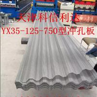 天津铝冲孔板厂家 彩钢冲孔吸音板  铝板冲孔压型