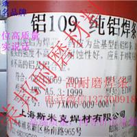 D322冷冲模具焊条
