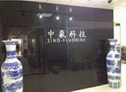 深圳市中氟科技有限公司