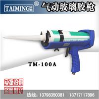 供应气动胶枪气动玻璃胶枪、硅胶枪TM-102