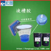深圳宏图直销液槽硅胶空气过滤器专用硅胶