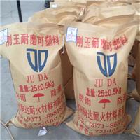 供应优质刚玉耐磨可塑料厂家直销质量可靠