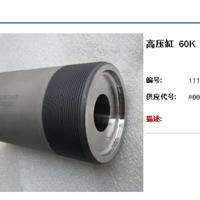 供应水刀配件高压缸