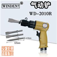 稳汀除锈机|气铲|风铲WD-2010R
