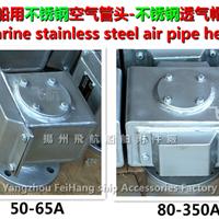不锈钢油舱空气管头DS80 CB/T3594-94