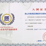 佛山企业与产品质量网 FS76718