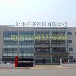 沧州祥盛管道有限公司